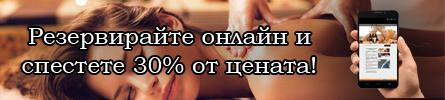 online-reservation-bg